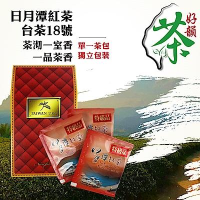 好韻台灣茶 日月潭特級紅茶包-10包(3g±3%/包)