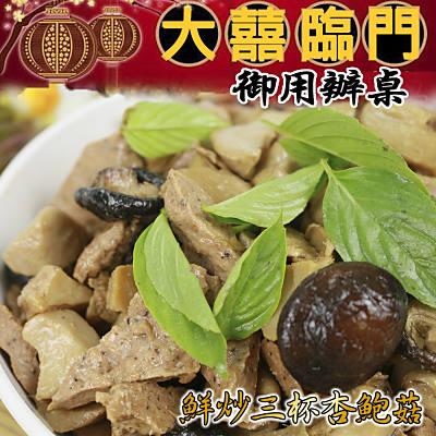 高興宴(大囍臨門)-台中特色鮮炒三杯杏鮑菇(適合4-6人)
