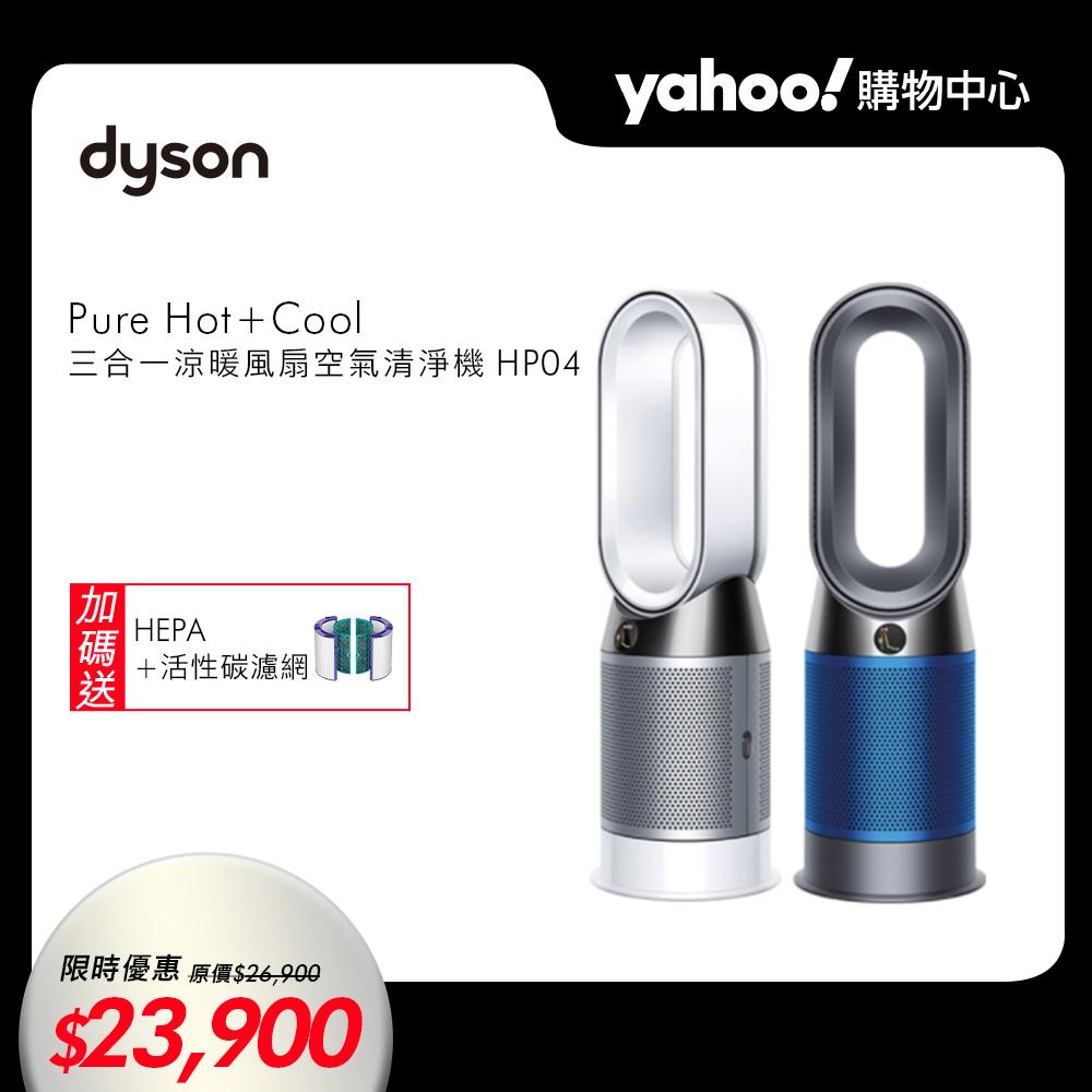 Dyson戴森 Pure Hot+Cool 三合一涼暖風扇空氣清淨機 HP04 product image 1