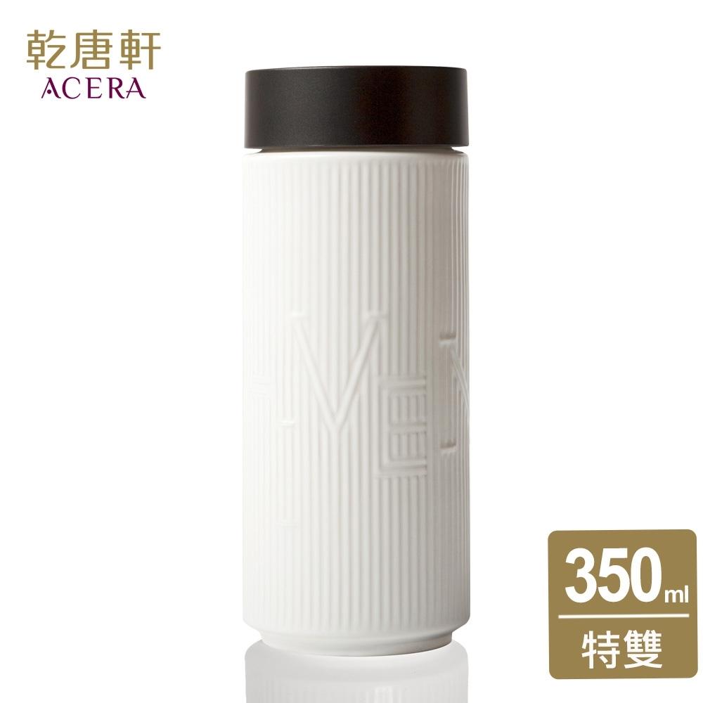乾唐軒活瓷 LIVEN自信隨身杯350ml
