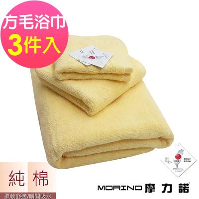 (超值3條組)純棉飯店級素色緞條方毛浴巾-鵝黃 MORINO