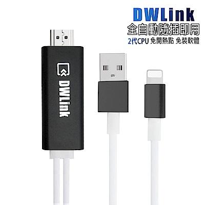 【CL05D尊爵黑】二代DWLink蘋果HDMI鏡像影音線(送2大好禮)