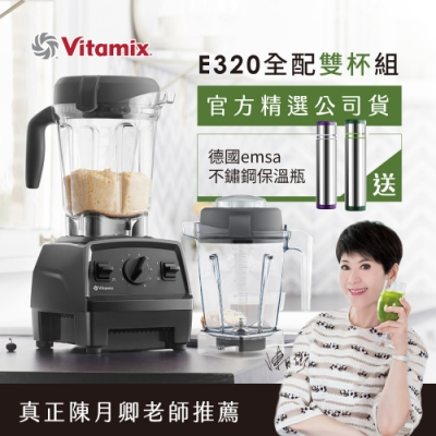 Vitamix 全食物調理機 E320全配雙杯組-黑色 (官方公司貨)-陳月卿推薦