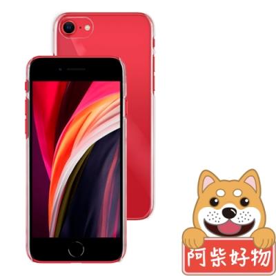 阿柴好物 Apple iPhone SE(第二代) 2020 透明抗刮PC手機保護殼