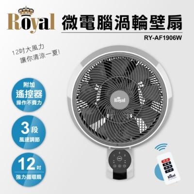 Royal 12吋 微電腦遙控渦流壁扇 RY-AF1906W