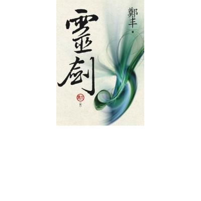 (文庫版)靈劍.卷六(完)