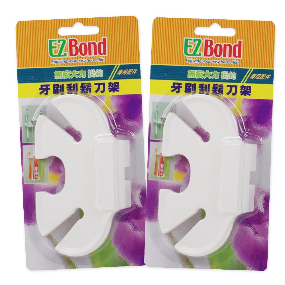 EZ Bond 掛勾配件牙刷刮鬍刀架x2入(不含掛勾)