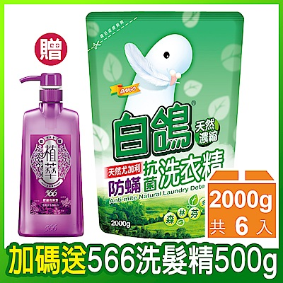 (加碼送植萃566洗髮露)白鴿天然濃縮抗菌洗衣精-補充包2000gx6包,6款可選