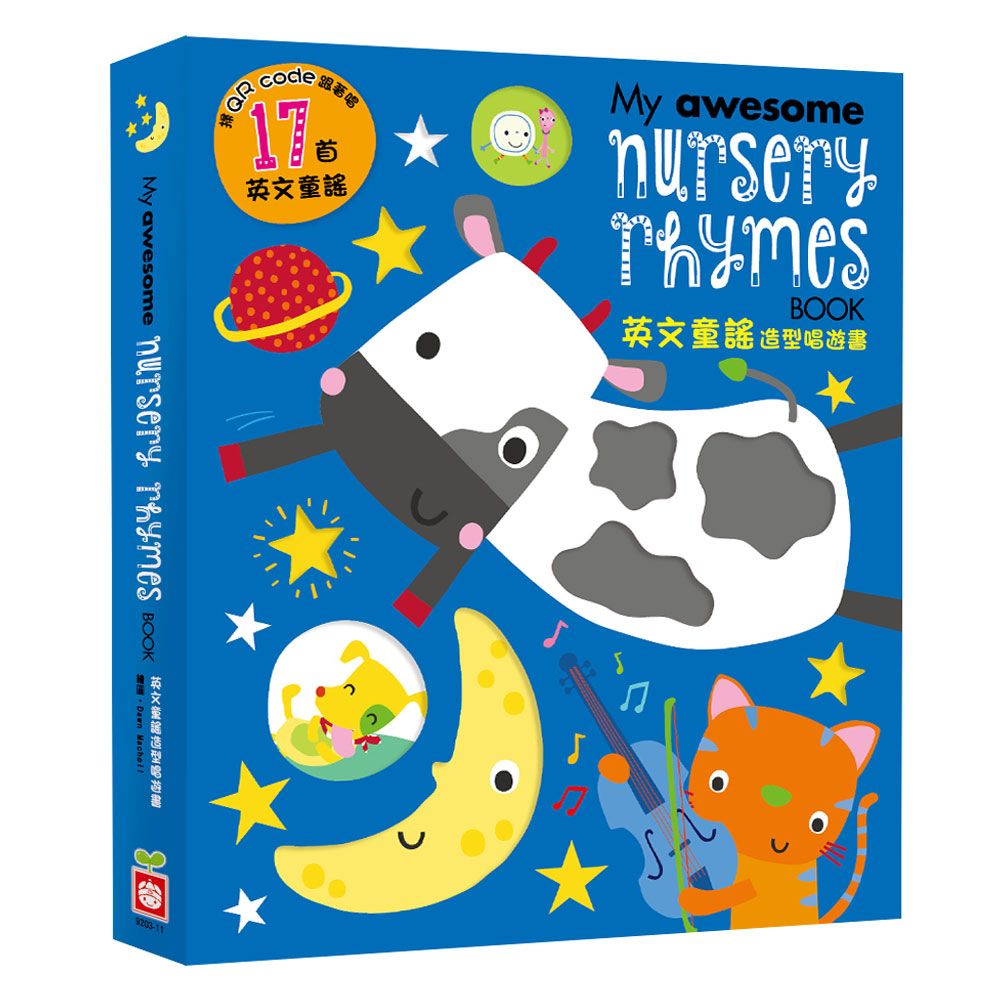 My awesome nursery reymes book【英文童謠造型唱遊書】
