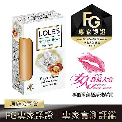 LOLES 全能美白淡斑乳油木機能皂150g