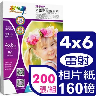 彩之舞 160g 4x6 彩雷亮面相片紙 HY-A53*4包