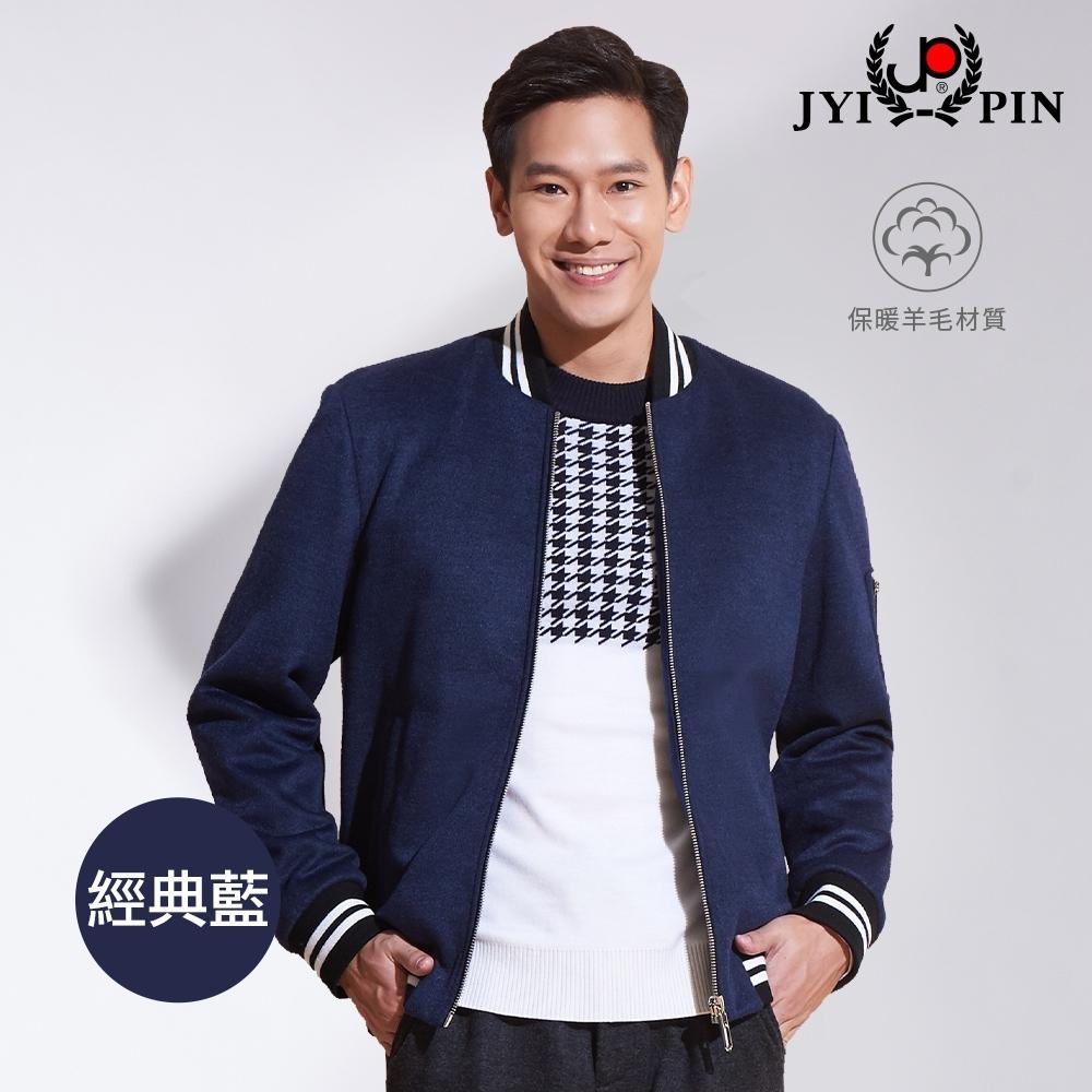 【時時樂】極品名店  防風保暖夾克/外套(多款任選)