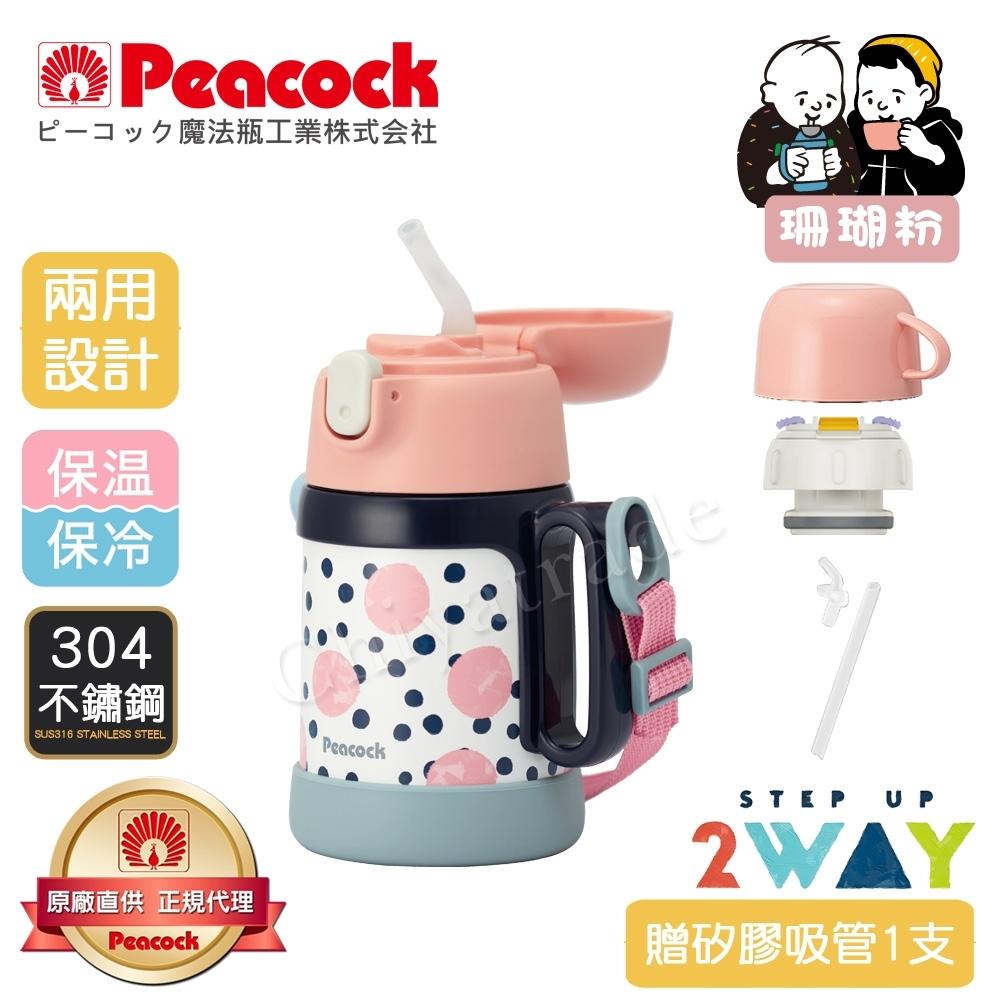 【日本孔雀Peacock】耐衝擊底座 彈蓋吸管+水杯 兩用兒童不鏽鋼保溫杯 水壺400ML(握把+背帶設計)-珊瑚粉