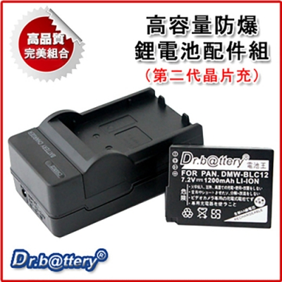 Dr.battery 電池王 for DMW-BLC12 高容量鋰電池+充電器組