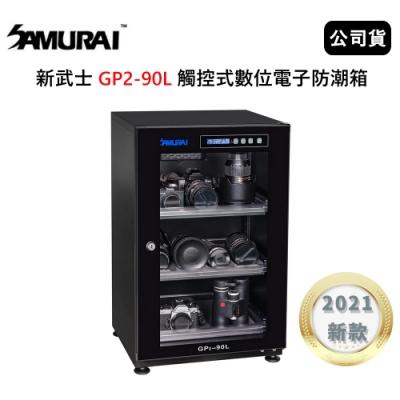 SAMURAI 新武士 GP2-90L 按鍵式數位電子防潮箱(公司貨)2021新款