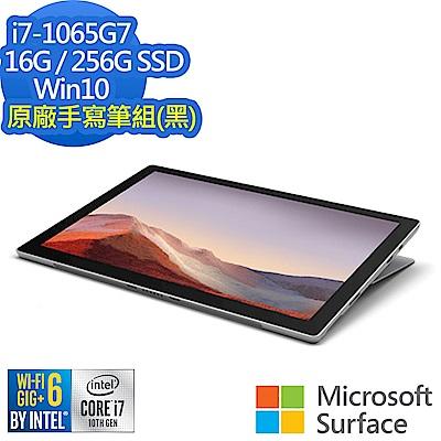 含手寫筆組 Microsoft 微軟 Surface Pro7 I7/16G/256(白金)