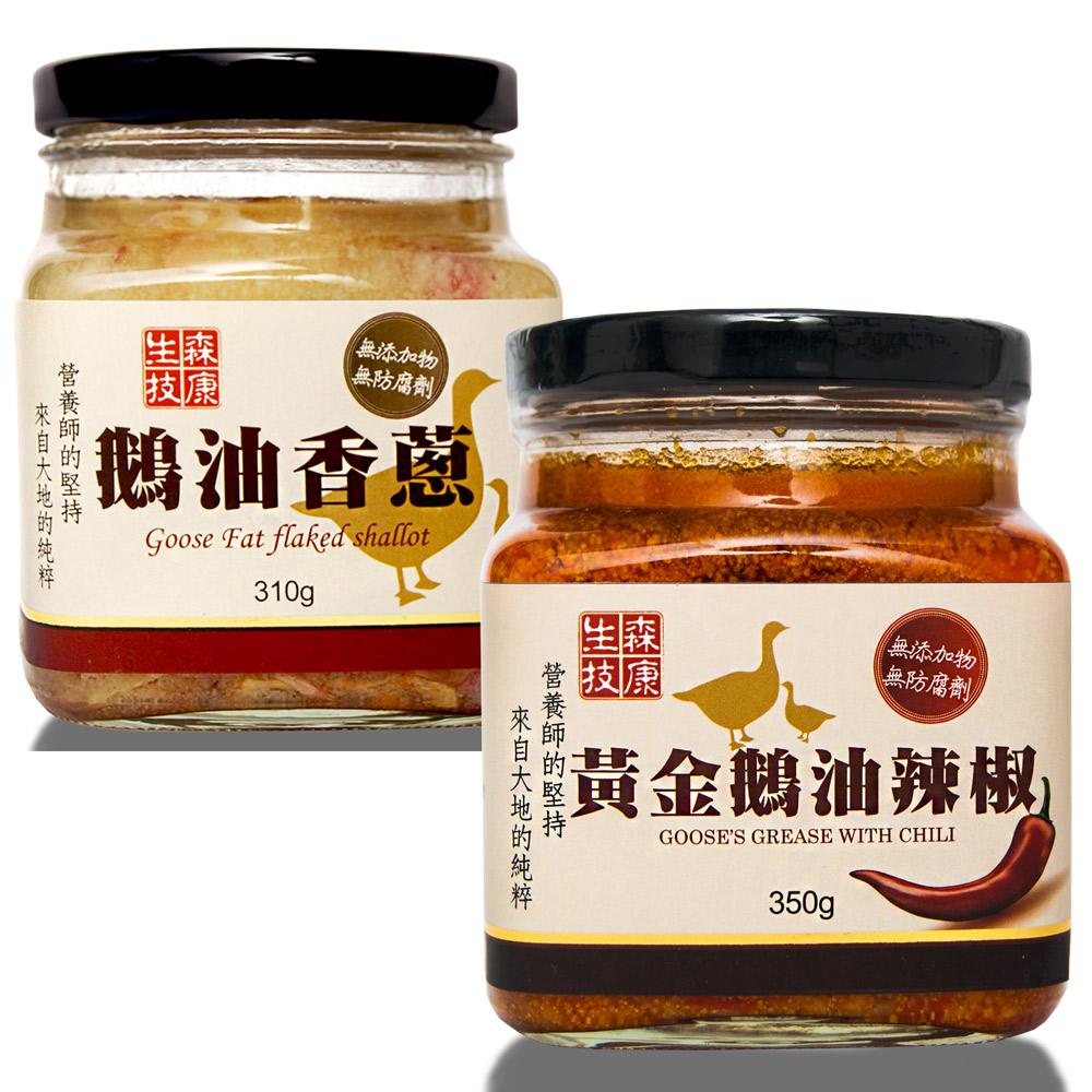 森康生技 黃金手工鵝油+辣椒兩入組