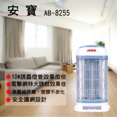 【安寶】10W電子捕蚊燈 AB-8255