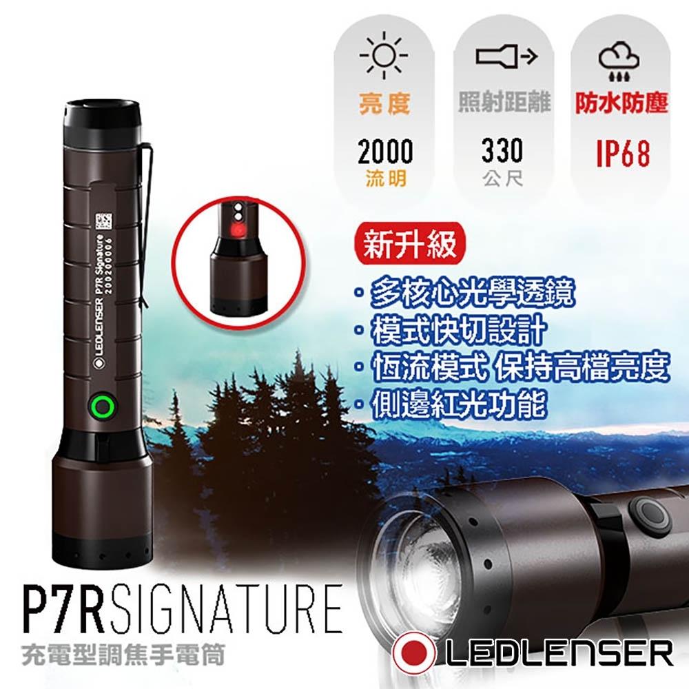德國LED LENSER P7R Signature高亮度充電式 手電筒