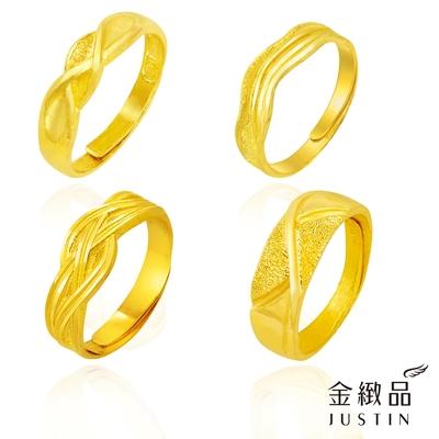 金緻品 9999黃金男戒 0.99錢 紳士系列 6選1