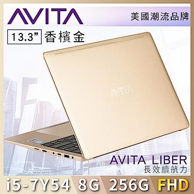 AVITA LIBER 13吋美型筆電(i5-7Y54/8G/256G)香檳金(箱損/彩盒全新品