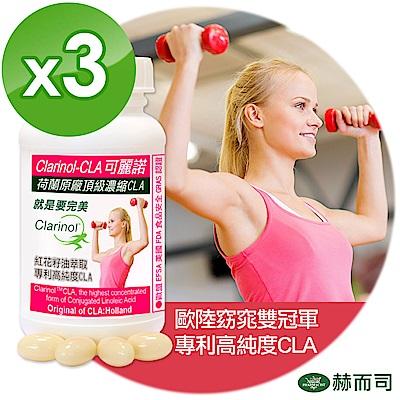 赫而司 荷蘭原廠專利Clarinol可麗諾CLA軟膠囊(90顆/罐*3罐組)