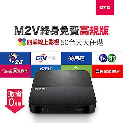 OVO 終身免費高規版電視盒(OVO-M2V終免版)