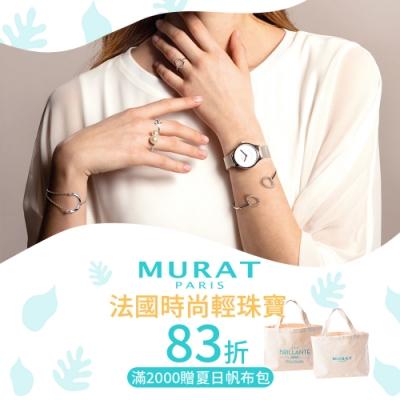 MURAT PARIS 巴黎精品優惠中 滿$2000贈品牌帆布包