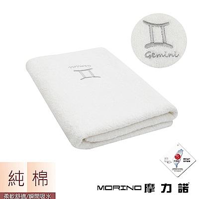 MORINO摩力諾 個性星座浴巾/海灘巾-雙子座-晶燦白