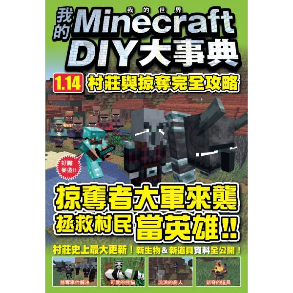 我的Minecraft DIY大事典