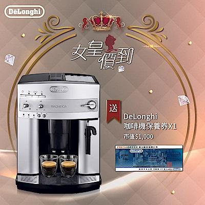 【送千元保養券】DeLonghi ESAM 3200 浪漫型 全自動義式咖啡機