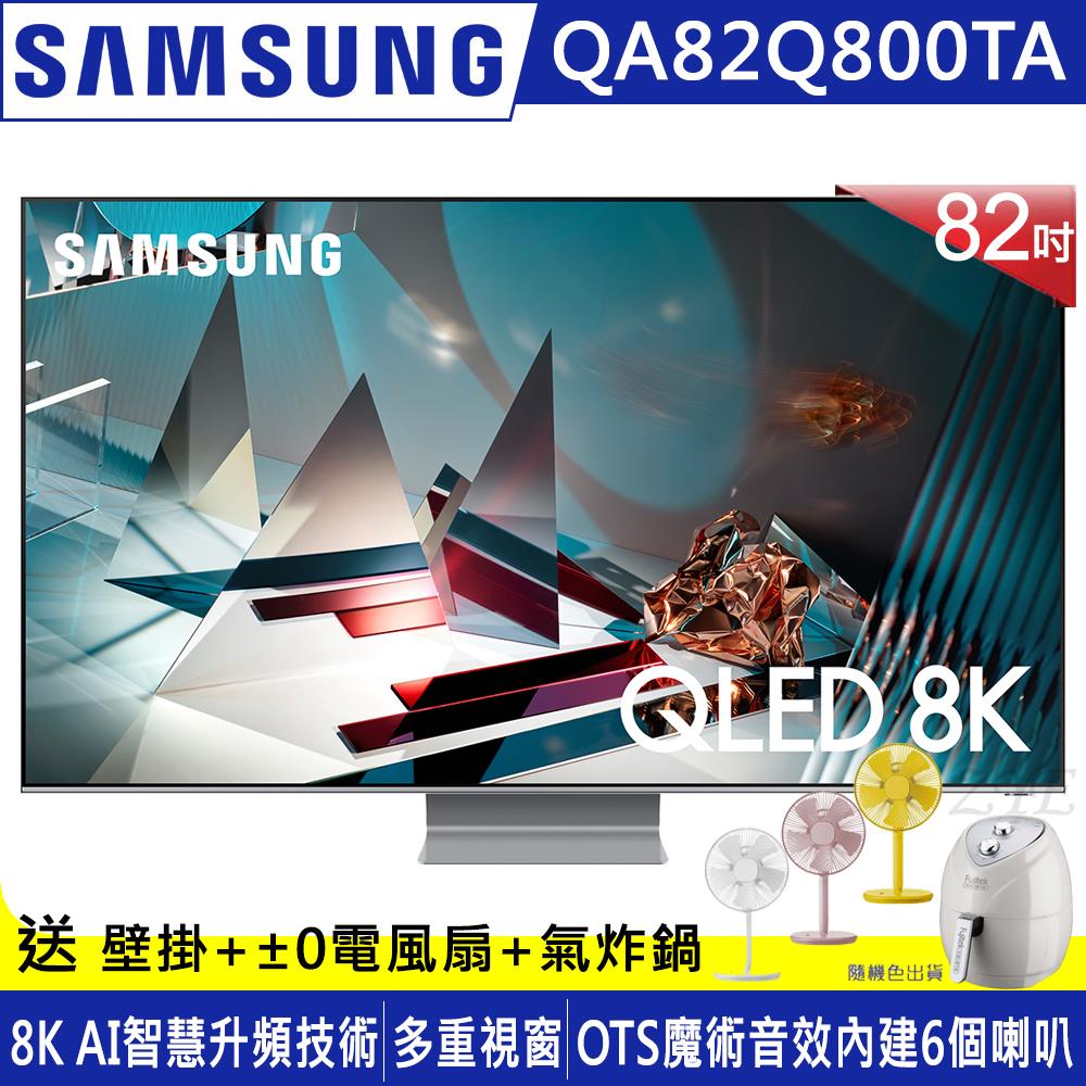 【客訂商品】SAMSUNG三星 82吋 8K QLED量子連網液晶電視 QA82Q800TAWXZW