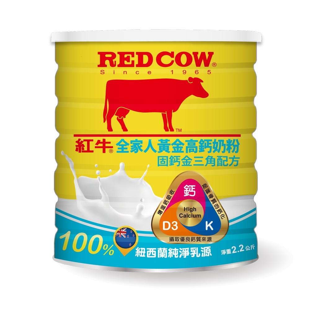 紅牛  全家人黃金高鈣奶粉-固鈣金三角配方 2.2kg