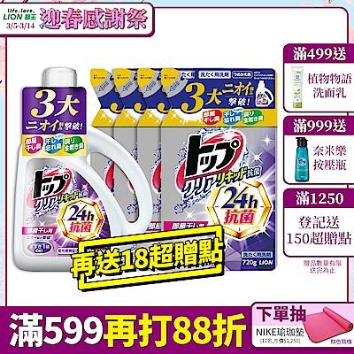 日本獅王LION 抗菌濃縮洗衣精 1+4