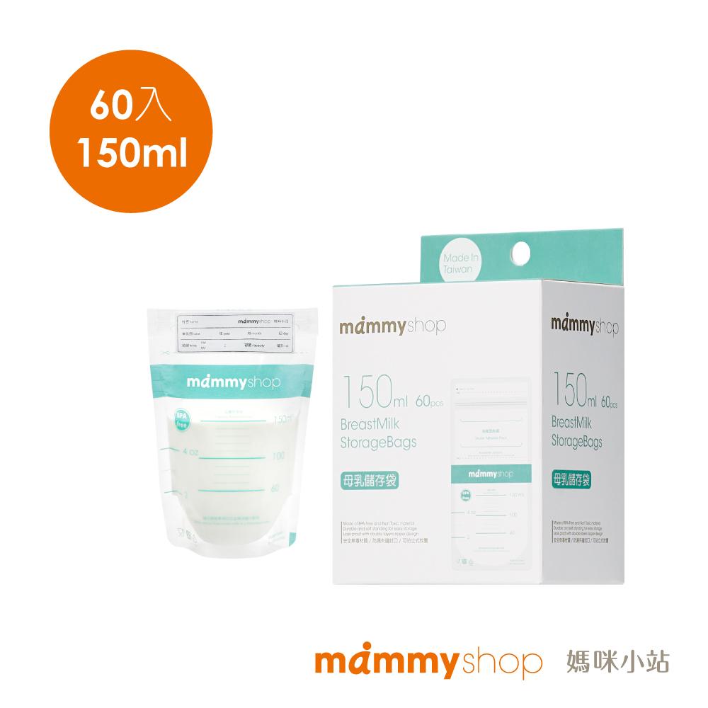 【媽咪小站】母乳儲存袋150ml-60入/盒