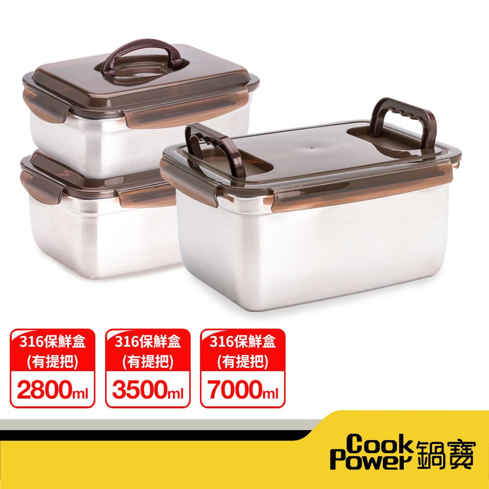 鍋寶316不鏽鋼提把保鮮盒納福3件組 EO-BVS701135112811