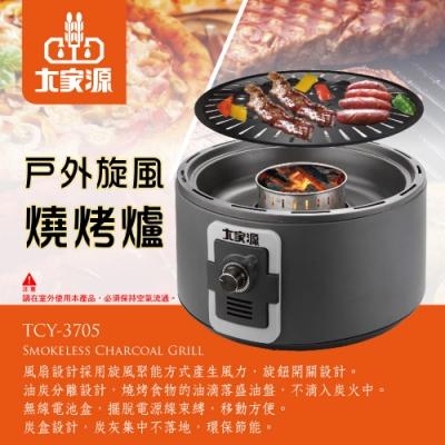 大家源戶外旋風燒烤爐 TCY-3705