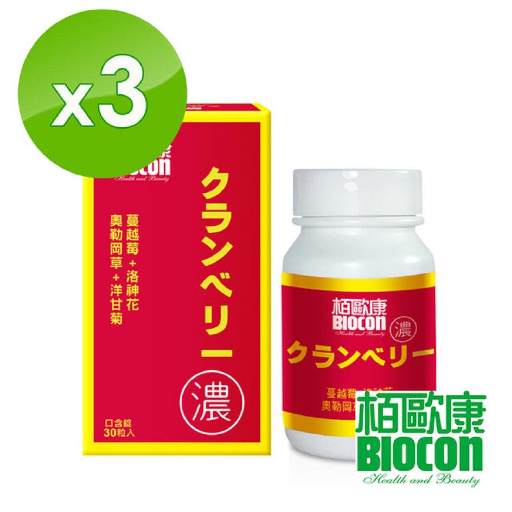 BIOCON 蔓越莓植萃口含錠(30粒/盒)x3盒 @ Y!購物