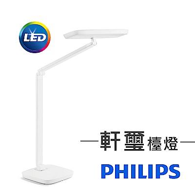 飛利浦PHILIPS LIGHTING軒璽66049 座夾兩用AA級高品質LED檯燈