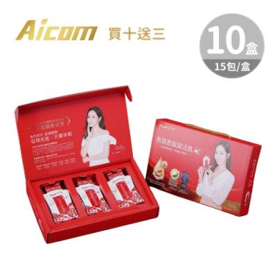 買十送三 Aicom 艾力康 燕窩胜肽賦活飲禮盒限定版(15包/盒)