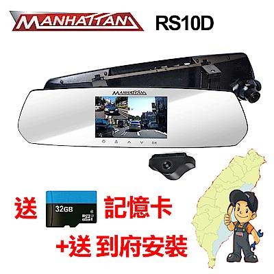 MANHATTAN 曼哈頓 RS10D 雙鏡頭 行車紀錄器【到府安裝】