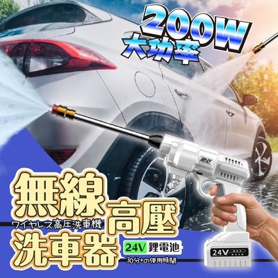 【judy家居生活用品館】200W無線高壓洗車器
