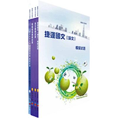 台北捷運公司招考(助理專員-行車(不含運輸規劃及管理))模擬試題套書(贈題庫網帳號、雲端課