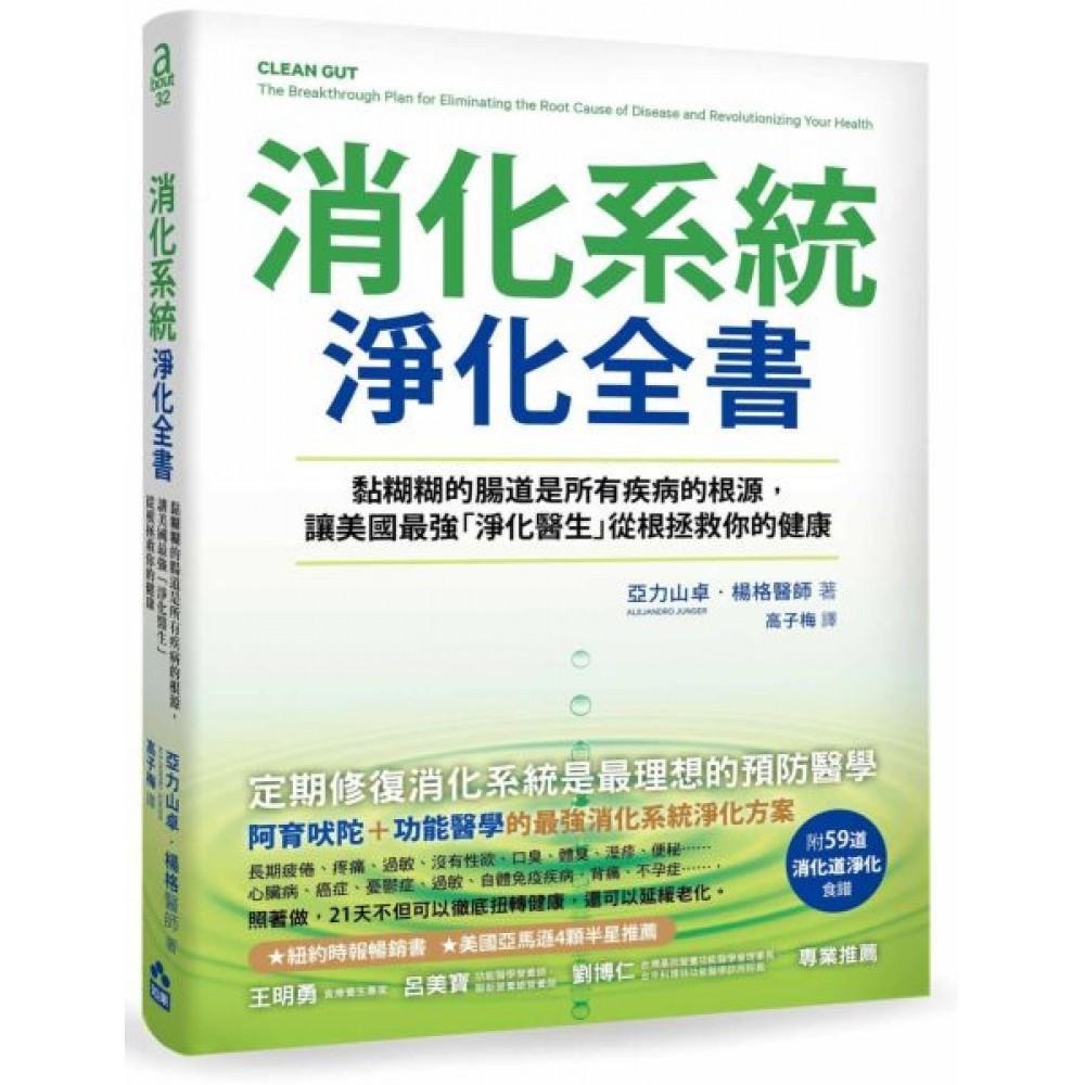 消化系統淨化全書