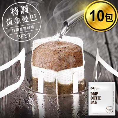CoFeel 凱飛鮮烘豆特調黃金曼巴濾掛咖啡/耳掛咖啡包10g x 10包