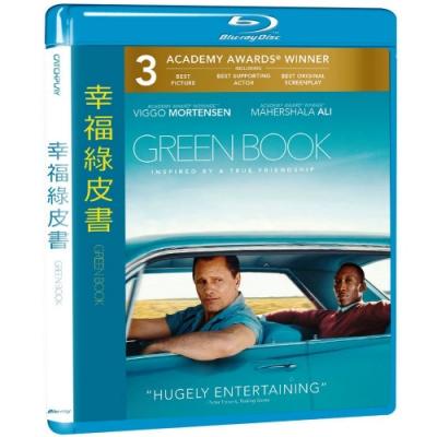 幸福綠皮書 Green Book 藍光 BD