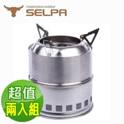 韓國SELPA 不鏽鋼環保爐 柴氣化火箭爐 柴火爐 登山爐 一般款 超值兩入組