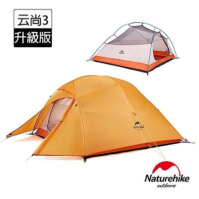 Naturehike 升級版 云尚3極輕量210T格子布抗撕三人帳篷 贈地席 橙色-急