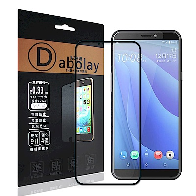 全膠貼合 HTC Desire 12s 滿版疏水疏油9H鋼化頂級玻璃膜(黑)