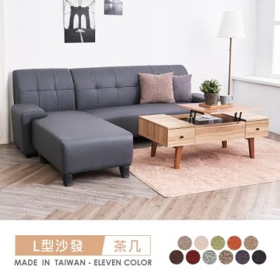 時尚屋 瑞那多功能L型透氣貓抓皮沙發(共11色)+瑪莎升降茶几